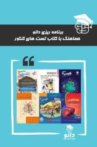 دانو - دنیای آموزش نوین
