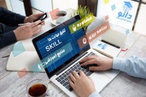 دانو - دنیای آموزش نوین - برنامهریزی هوشمند